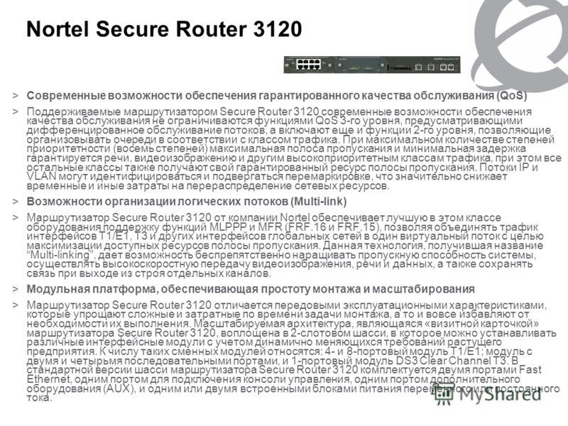 Nortel Secure Router 3120 >Современные возможности обеспечения гарантированного качества обслуживания (QoS) >Поддерживаемые маршрутизатором Secure Router 3120 современные возможности обеспечения качества обслуживания не ограничиваются функциями QoS 3