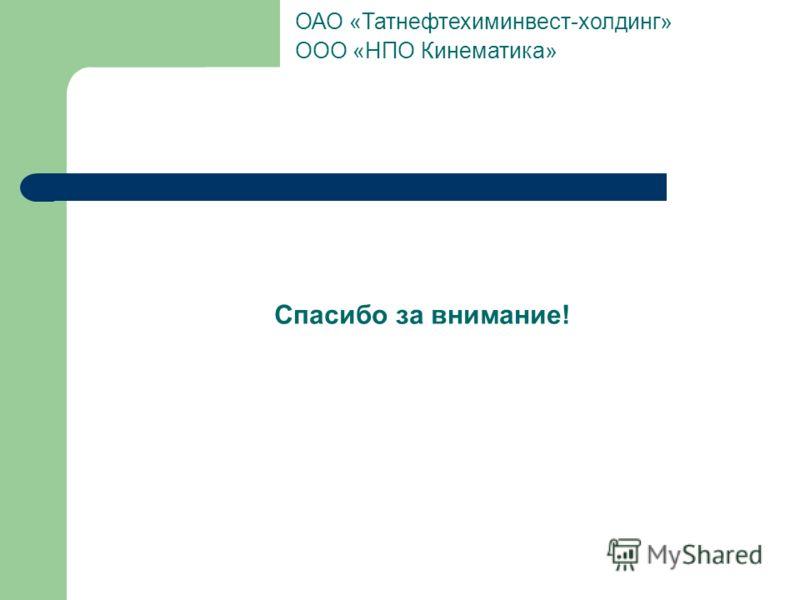 ОАО «Татнефтехиминвест-холдинг» ООО «НПО Кинематика» Спасибо за внимание!