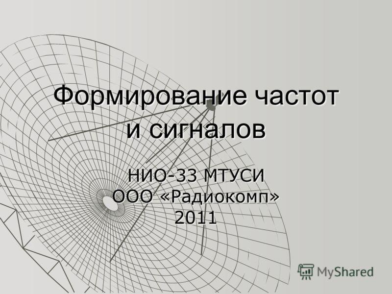Формирование частот и сигналов НИО-33 МТУСИ ООО «Радиокомп» 2011