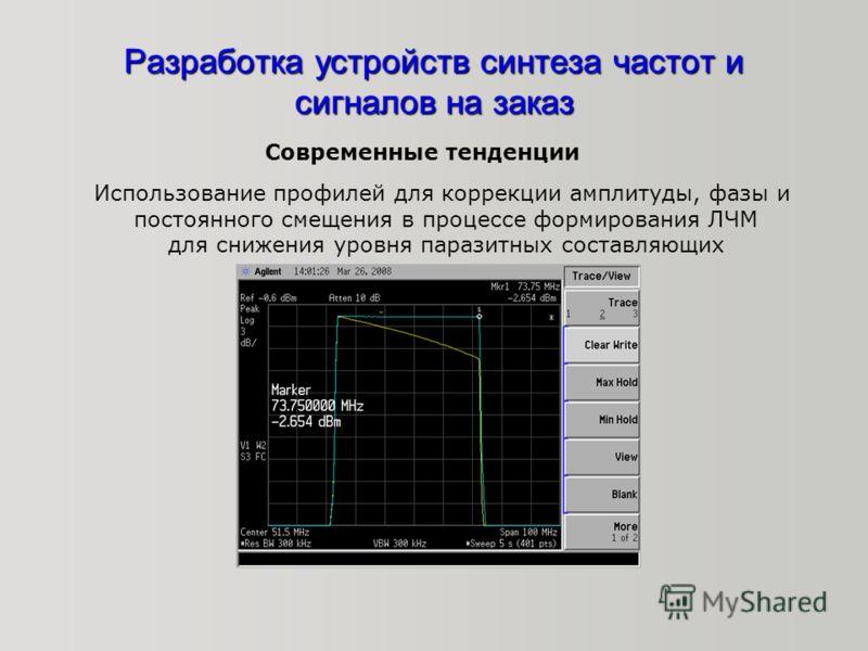 Разработка устройств синтеза частот и сигналов на заказ Современные тенденции Использование профилей для коррекции амплитуды, фазы и постоянного смещения в процессе формирования ЛЧМ для снижения уровня паразитных составляющих