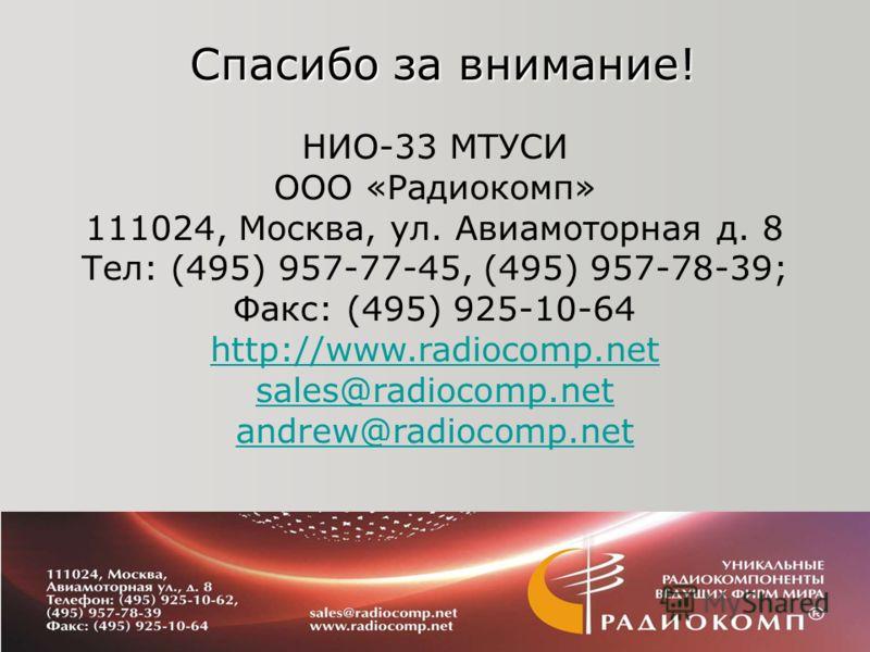 Спасибо за внимание! НИО-33 МТУСИ ООО «Радиокомп» 111024, Москва, ул. Авиамоторная д. 8 Тел: (495) 957-77-45, (495) 957-78-39; Факс: (495) 925-10-64 http://www.radiocomp.net sales@radiocomp.net andrew@radiocomp.net