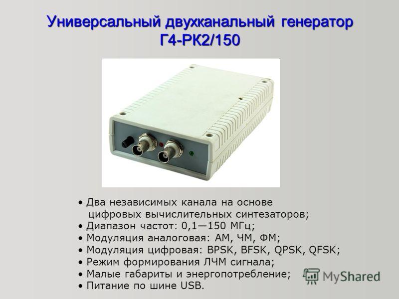 Универсальный двухканальный генератор Г4-РК2/150 Два независимых канала на основе цифровых вычислительных синтезаторов; Диапазон частот: 0,1150 МГц; Модуляция аналоговая: АМ, ЧМ, ФМ; Модуляция цифровая: BPSK, BFSK, QPSK, QFSK; Режим формирования ЛЧМ