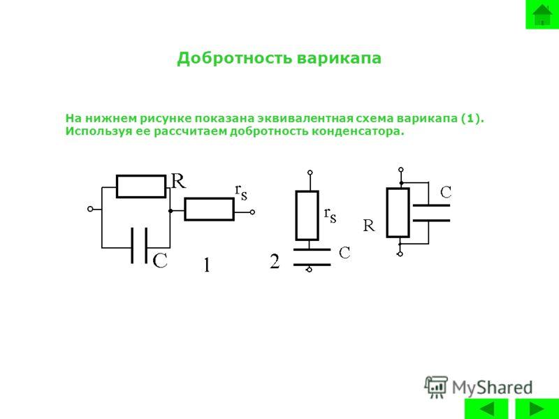 схема варикапа (1).