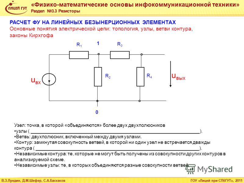 «Физико-математические основы инфокоммуникационной техники» Раздел 3.3 Резисторы В.З.Лундин, Д.М.Шефер, С.А.БаскаковГОУ «Лицей при СПбГУТ», 2011 Узел: точка, в которой «объединяются» более двух двухполюсников узлы ( __________________________________