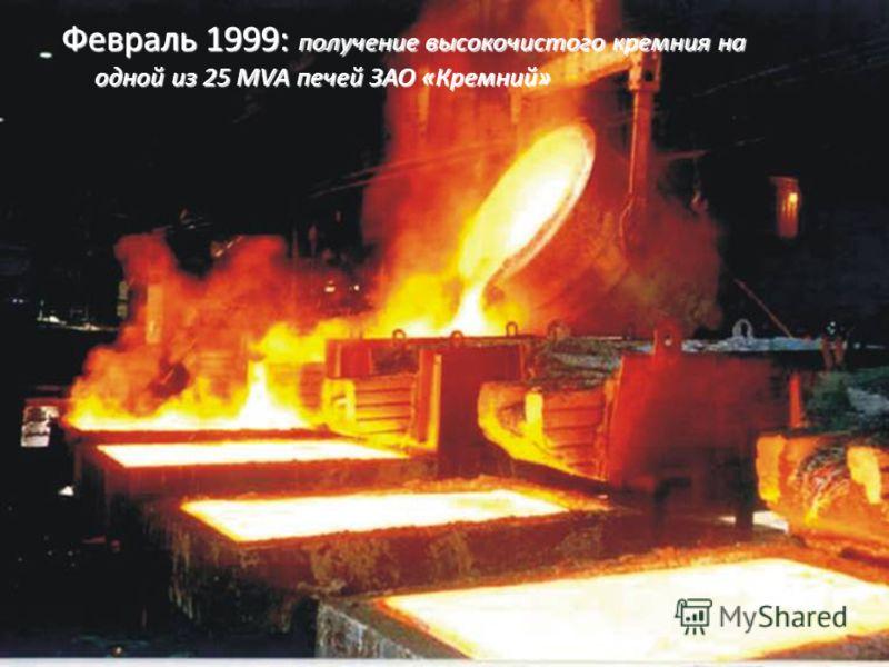 Февраль 1999: получение высокочистого кремния на одной из 25 МVА печей ЗАО «Кремний»