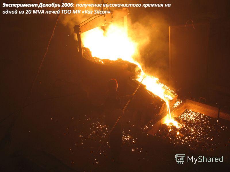 Эксперимент Декабрь 2006: получение высокочистого кремния на одной из 20 МVА печей ТОО МК «Kaz Silcon»