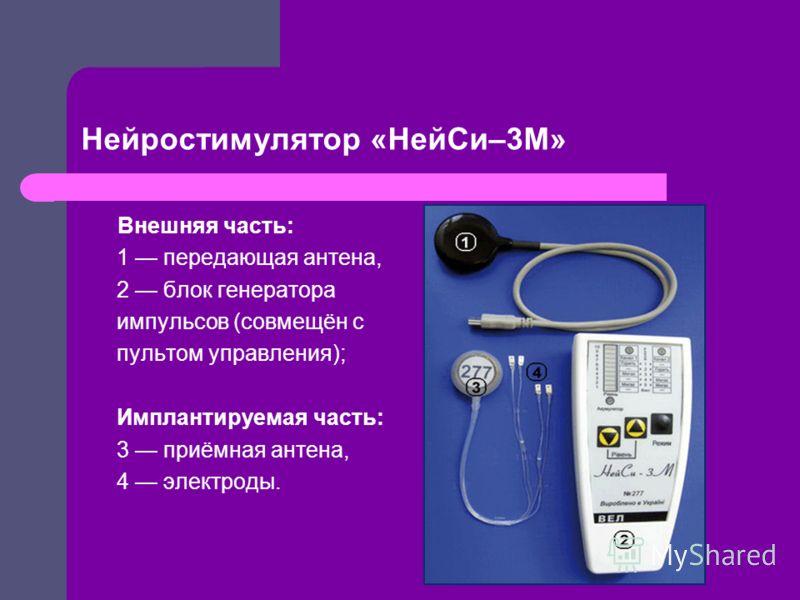 Нейростимулятор «НейСи–3М» Внешняя часть: 1 передающая антена, 2 блок генератора импульсов (совмещён с пультом управления); Имплантируемая часть: 3 приёмная антена, 4 электроды.