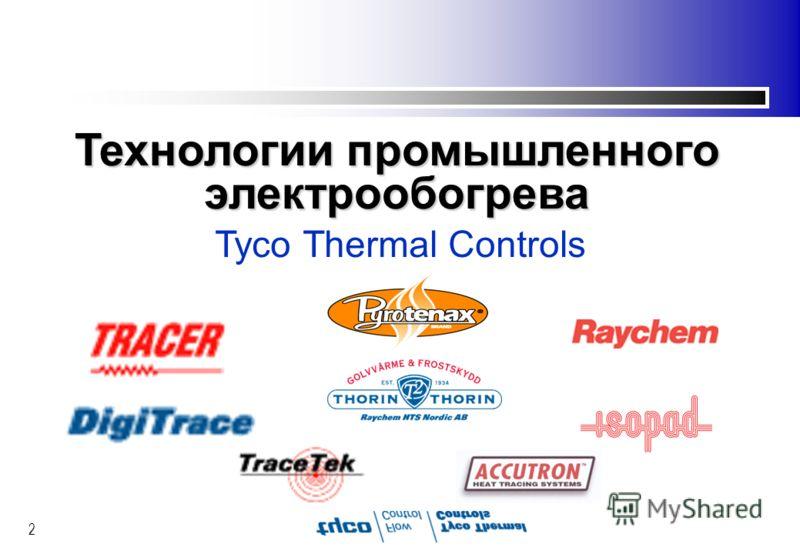 2 Технологии промышленного электрообогрева Tyco Thermal Controls