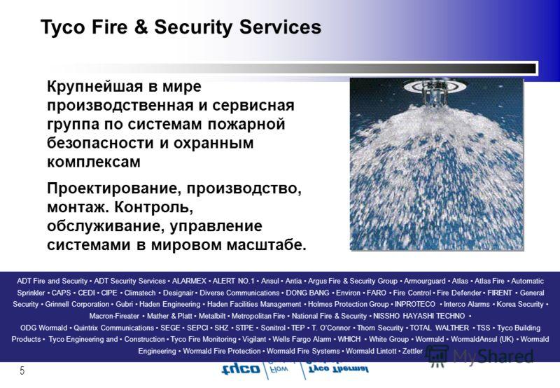 5 Tyco Fire & Security Services Крупнейшая в мире производственная и сервисная группа по системам пожарной безопасности и охранным комплексам Проектирование, производство, монтаж. Контроль, обслуживание, управление системами в мировом масштабе. ADT F