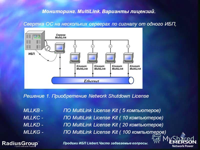 Продажи ИБП Liebert.Часто задаваемые вопросы. Мониторинг. MultiLink. Варианты лицензий. Свертка ОС на нескольких серверах по сигналу от одного ИБП, Решение 1. Приобретение Network Shutdown License MLLKB - ПО MultiLink License Kit ( 5 компьютеров) MLL