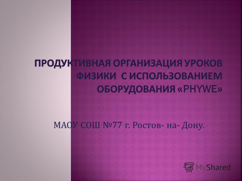 МАОУ СОШ 77 г. Ростов - на - Дону.