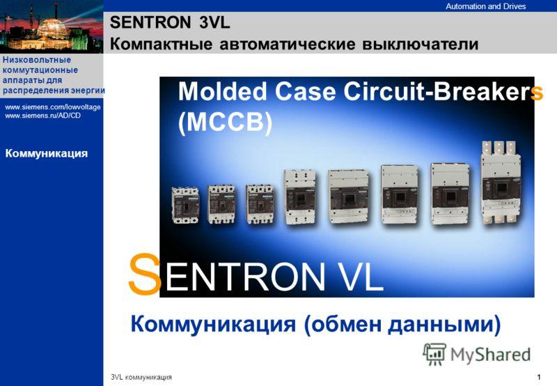 Automation and Drives Низковольтные коммутационные аппараты для распределения энергии www.siemens.com/lowvoltage www.siemens.ru/AD/CD 3VL коммуникация1 Коммуникация S ENTRON VL SENTRON 3VL Компактные автоматические выключатели Коммуникация (обмен дан