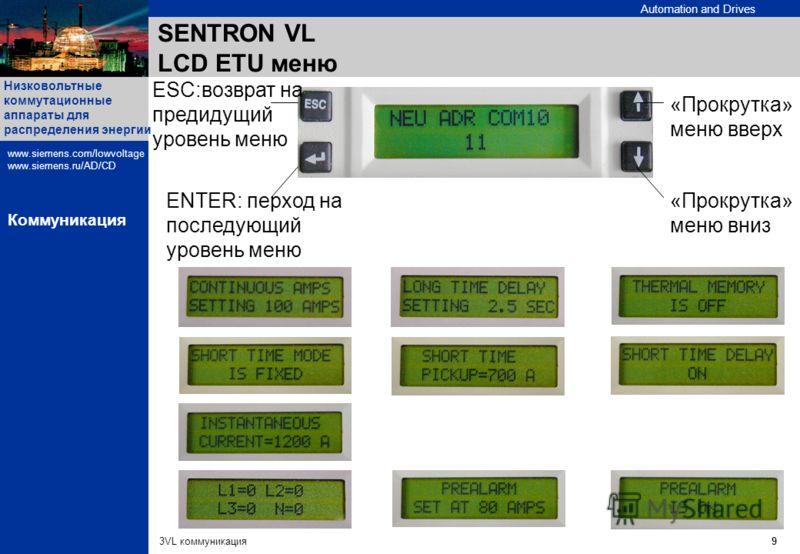 Automation and Drives Низковольтные коммутационные аппараты для распределения энергии www.siemens.com/lowvoltage www.siemens.ru/AD/CD 3VL коммуникация9 Коммуникация SENTRON VL LCD ETU меню «Прокрутка» меню вверх «Прокрутка» меню вниз ESC:возврат на п