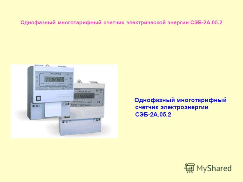 Однофазный многотарифный счетчик электрической энергии СЭБ-2А.05.2 Однофазный многотарифный счетчик электроэнергии СЭБ-2А.05.2