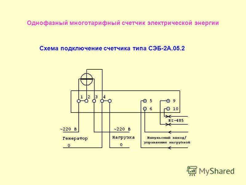 Однофазный многотарифный счетчик электрической энергии Схема подключение счетчика типа СЭБ-2А.05.2