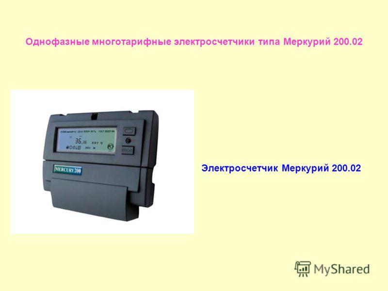 Однофазные многотарифные электросчетчики типа Меркурий 200.02 Электросчетчик Меркурий 200.02