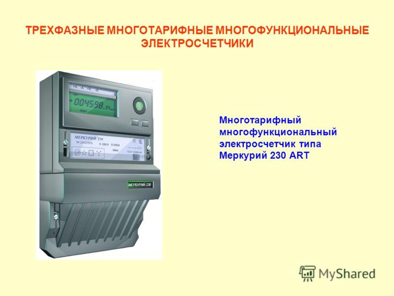 ТРЕХФАЗНЫЕ МНОГОТАРИФНЫЕ МНОГОФУНКЦИОНАЛЬНЫЕ ЭЛЕКТРОСЧЕТЧИКИ Многотарифный многофункциональный электросчетчик типа Меркурий 230 ART