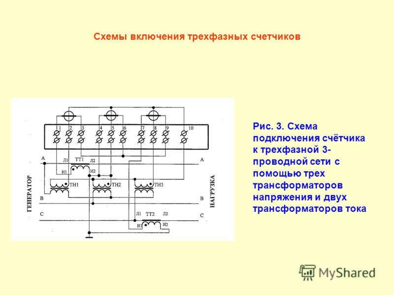 Схемы включения трехфазных счетчиков Рис. 3. Схема подключения счётчика к трехфазной 3- проводной сети с помощью трех трансформаторов напряжения и двух трансформаторов тока
