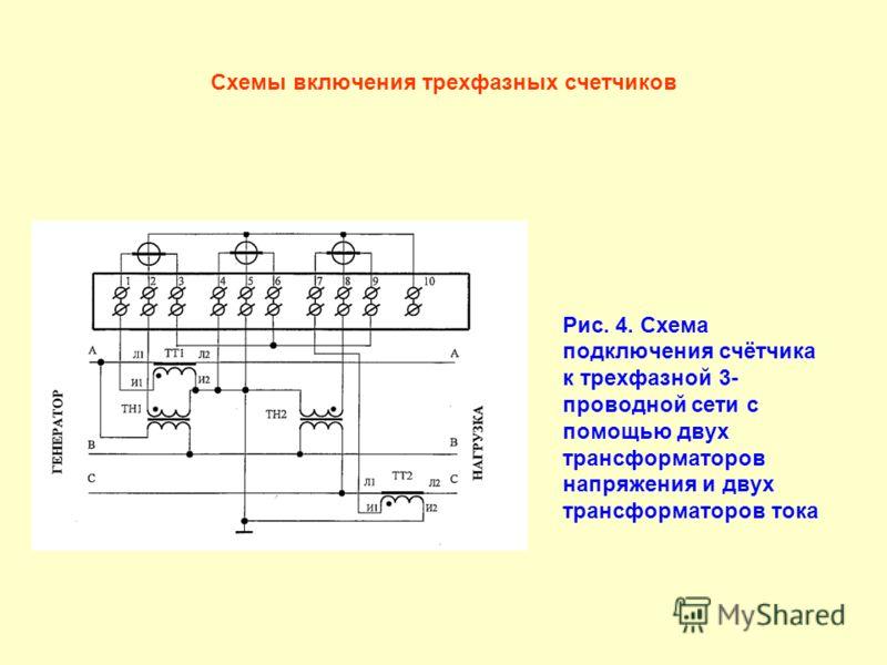 Схемы включения трехфазных счетчиков Рис. 4. Схема подключения счётчика к трехфазной 3- проводной сети с помощью двух трансформаторов напряжения и двух трансформаторов тока