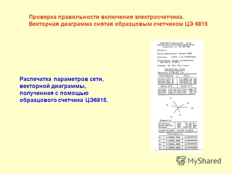 Проверка правильности включения электросчетчика. Векторная диаграмма снятая образцовым счетчиком ЦЭ 6815 Распечатка параметров сети, векторной диаграммы, полученная с помощью образцового счетчика ЦЭ6815.