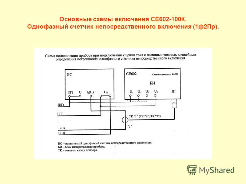 Основные схемы включения СЕ602-100К. Однофазный счетчик непосредственного включения (1ф2Пр).