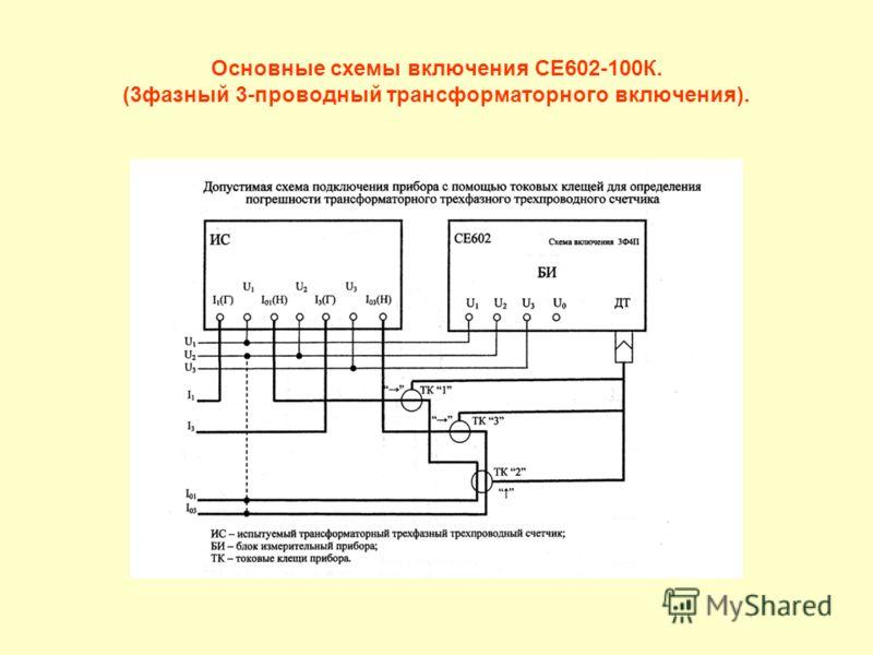 Основные схемы включения СЕ602-100К. (3фазный 3-проводный трансформаторного включения).