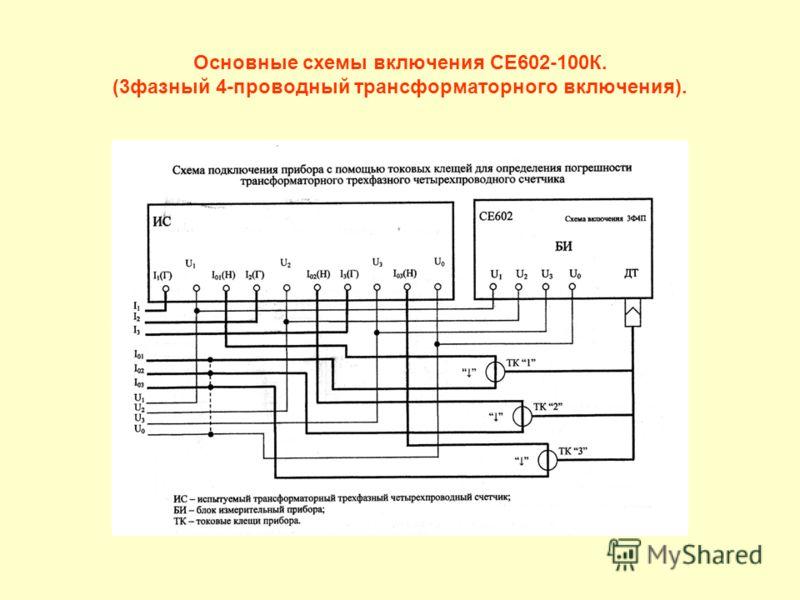 Основные схемы включения СЕ602-100К. (3фазный 4-проводный трансформаторного включения).