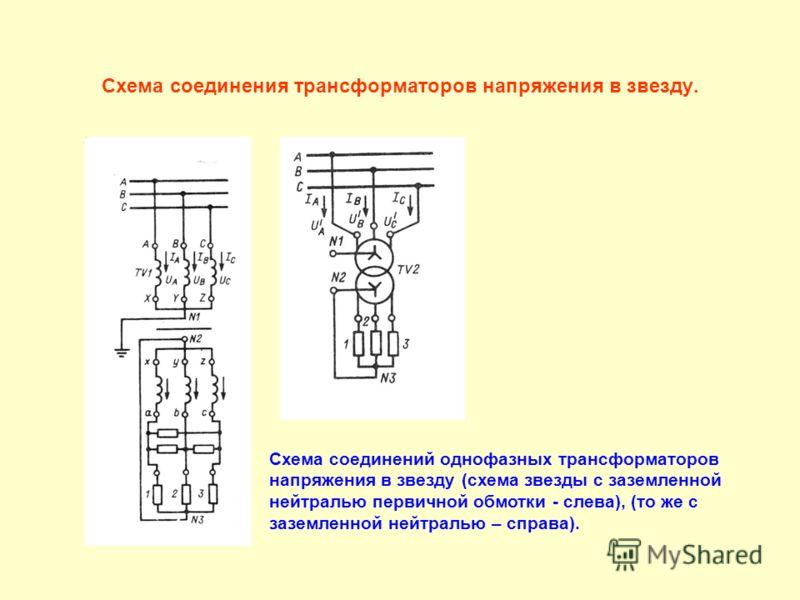 Схема соединения трансформаторов напряжения в звезду. Схема соединений однофазных трансформаторов напряжения в звезду (схема звезды с заземленной нейтралью первичной обмотки - слева), (то же с заземленной нейтралью – справа).
