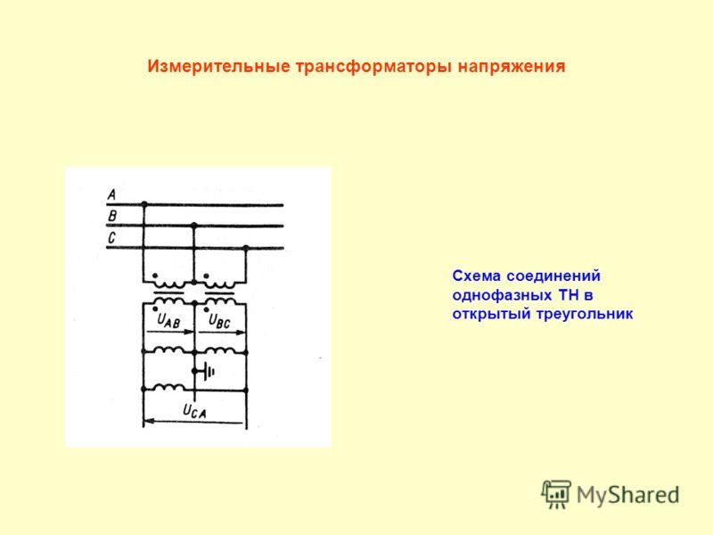 Измерительные трансформаторы напряжения Схема соединений однофазных ТН в открытый треугольник