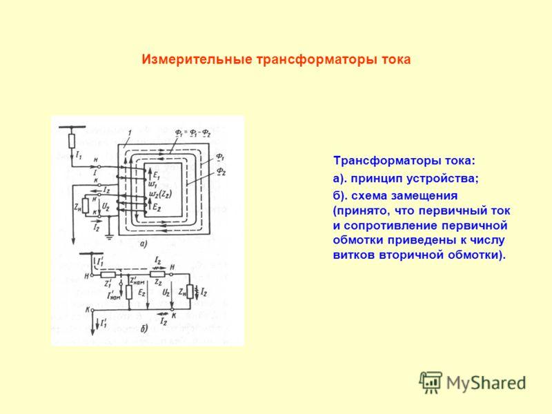 Измерительные трансформаторы тока Трансформаторы тока: а). принцип устройства; б). схема замещения (принято, что первичный ток и сопротивление первичной обмотки приведены к числу витков вторичной обмотки).