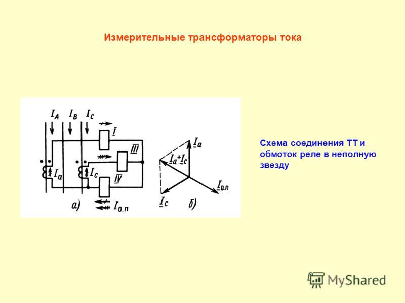 Измерительные трансформаторы тока Схема соединения ТТ и обмоток реле в неполную звезду