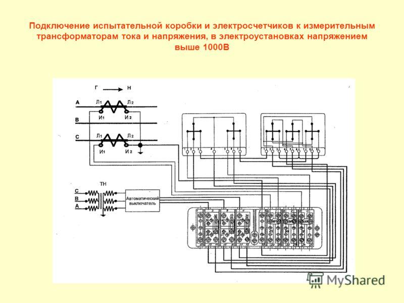 Подключение испытательной коробки и электросчетчиков к измерительным трансформаторам тока и напряжения, в электроустановках напряжением выше 1000В