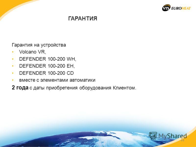 Гарантия на устройства Volcano VR, DEFENDER 100-200 WH, DEFENDER 100-200 EH, DEFENDER 100-200 CD вместе с элементами автоматики 2 года с даты приобретения оборудования Клиентом. ГАРАНТИЯ 44