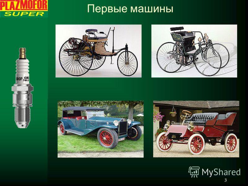 3 Первые машины