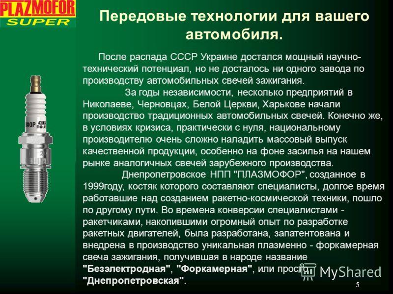 5 Передовые технологии для вашего автомобиля. После распада СССР Украине достался мощный научно- технический потенциал, но не досталось ни одного завода по производству автомобильных свечей зажигания. За годы независимости, несколько предприятий в Ни