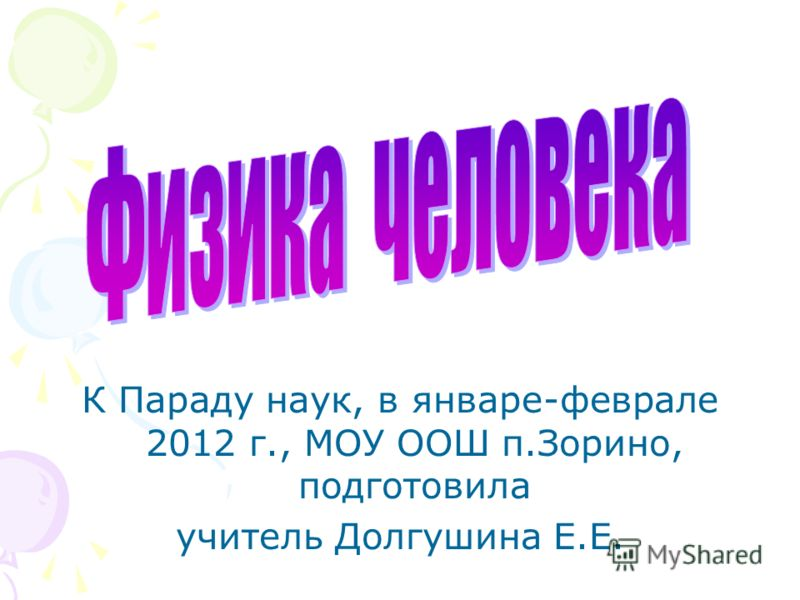 К Параду наук, в январе-феврале 2012 г., МОУ ООШ п.Зорино, подготовила учитель Долгушина Е.Е.