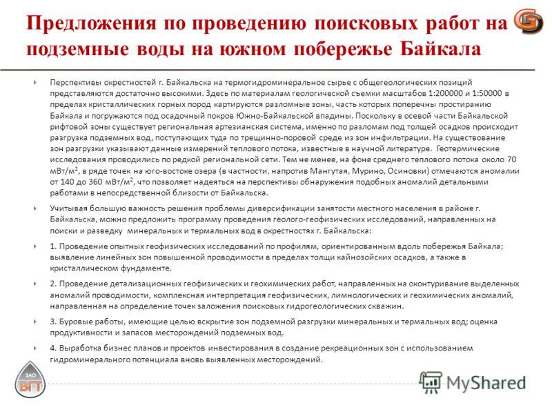Перспективы окрестностей г. Байкальска на термогидроминеральное сырье с общегеологических позиций представляются достаточно высокими. Здесь по материалам геологической съемки масштабов 1:200000 и 1:50000 в пределах кристаллических горных пород картир