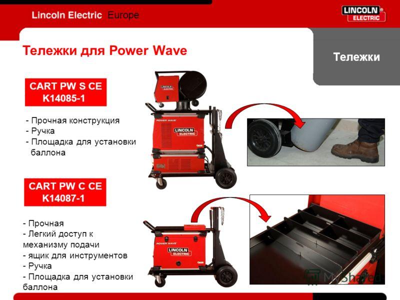 Тележки Europe CART PW C CE K14087-1 Тележки для Power Wave - Прочная - Легкий доступ к механизму подачи - ящик для инструментов - Ручка - Площадка для установки баллона CART PW S CE K14085-1 - Прочная конструкция - Ручка - Площадка для установки бал