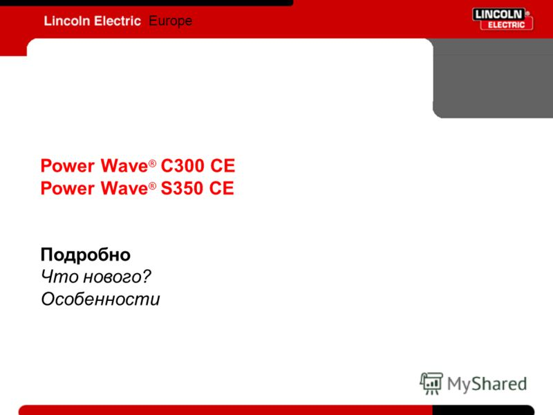 Europe Power Wave ® C300 CE Power Wave ® S350 CE Подробно Что нового? Особенности