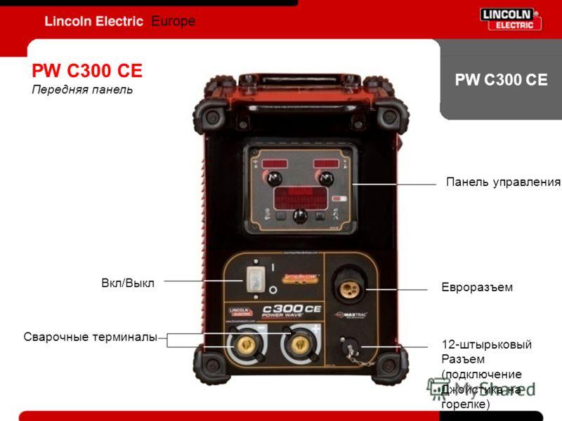 PW C300 CE Europe Панель управления Евроразъем 12-штырьковый Разъем (подключение Джойстика на горелке) Вкл/Выкл PW C300 CE Передняя панель Сварочные терминалы