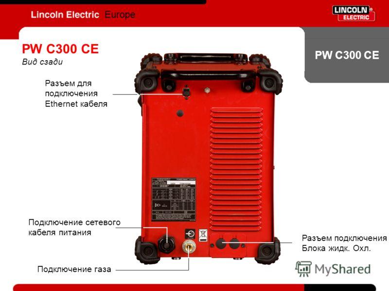PW C300 CE Europe PW C300 CE Вид сзади Разъем для подключения Ethernet кабеля Подключение сетевого кабеля питания Разъем подключения Блока жидк. Охл. Подключение газа