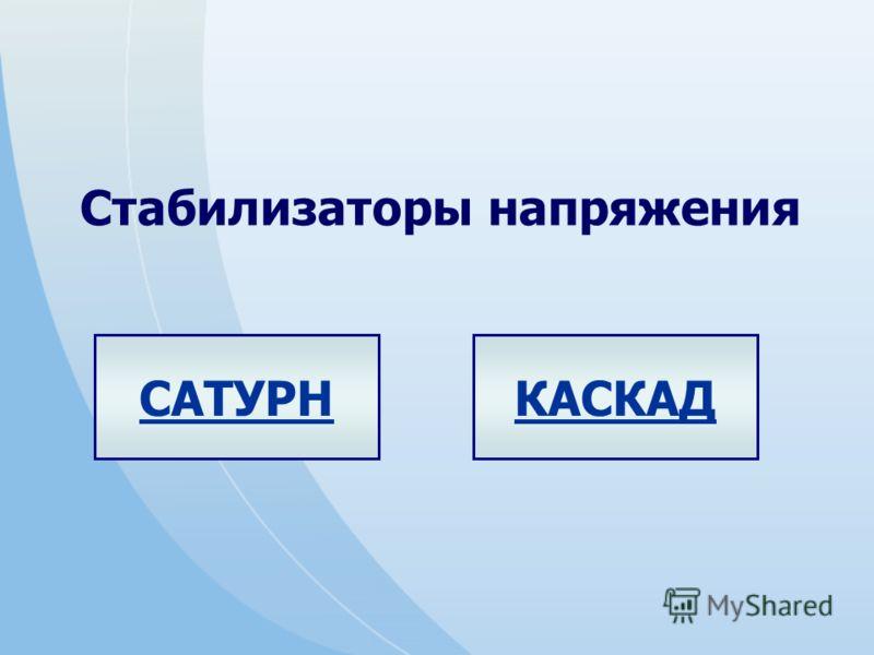 Стабилизаторы напряжения САТУРНКАСКАД