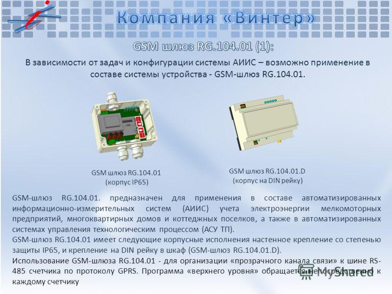 GSM шлюз RG.104.01 (корпус IP65) GSM шлюз RG.104.01.D (корпус на DIN рейку) GSM-шлюз RG.104.01. предназначен для применения в составе автоматизированных информационно-измерительных систем (АИИС) учета электроэнергии мелкомоторных предприятий, многокв