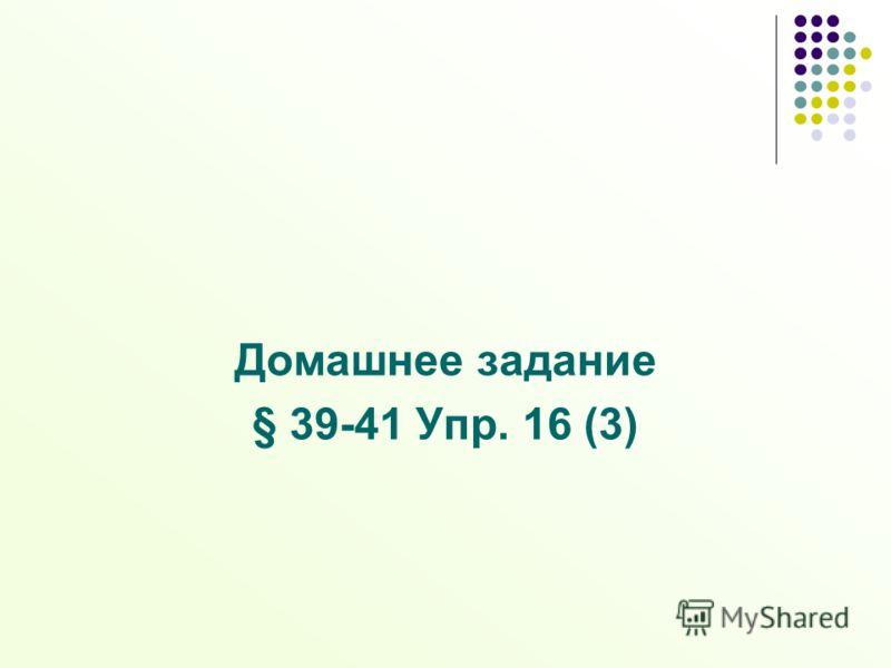 Домашнее задание § 39-41 Упр. 16 (3)