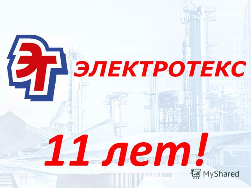 ЭЛЕКТРОТЕКС 11 лет!