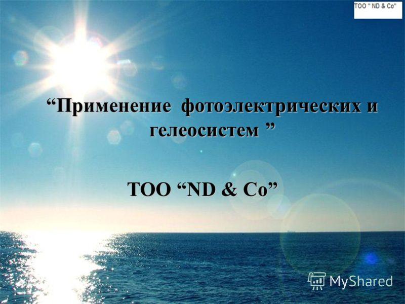 TOO ND & Co Применение фотоэлектрических и гелеосистемПрименение фотоэлектрических и гелеосистем