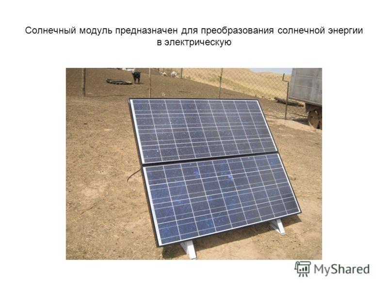 Солнечный модуль предназначен для преобразования солнечной энергии в электрическую