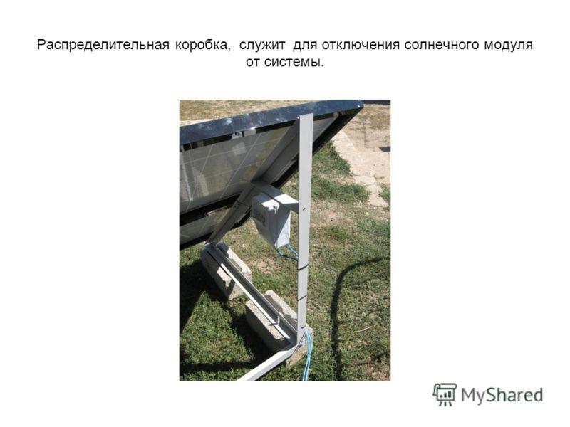 Распределительная коробка, служит для отключения солнечного модуля от системы.