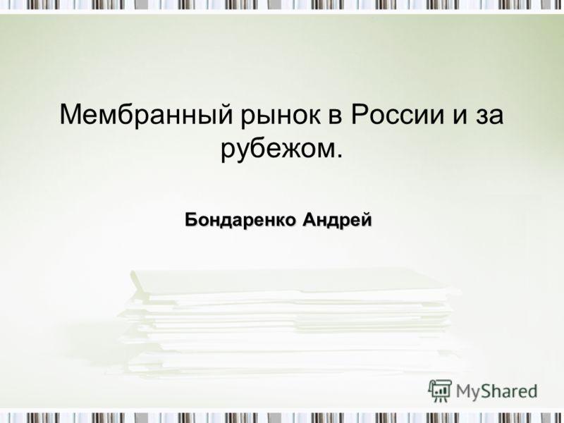 Мембранный рынок в России и за рубежом. Бондаренко Андрей