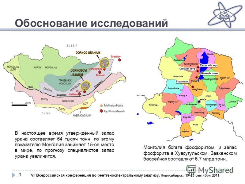 Обоснование исследований 3 VII Всероссийская конференция по рентгеноспектральному анализу, Новосибирск, 19–23 сентября 2011 В настоящее время утверждённый запас урана составляет 64 тысяч тонн, по этому показателю Монголия занимает 15-ое место в мире,
